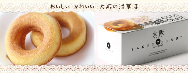 おすすめ お土産洋菓子